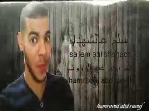 Hamraoui Abd Raouf Sallm Aal Shohada