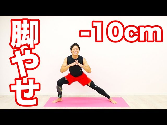 【-10cm】30日脚やせチャレンジ!太ももに三角形の隙間を作る!毎日10分やるだけ!