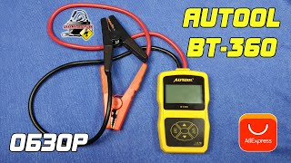 ОБЗОР: AUTOOL BT-360 - тестер аккумулятора автомобиля с AliExpress