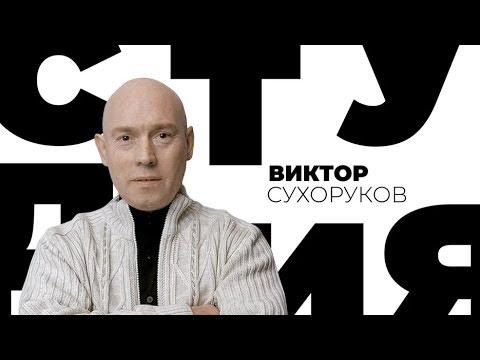 Виктор Сухоруков / Белая студия / Телеканал Культура