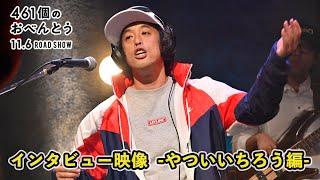 映画『461個のおべんとう』メイキング・インタビュー映像 -やついいちろう編-