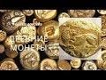 Древние Монеты Мира - История Возникновения