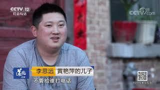 《道德观察(日播版)》 20190622 我的妻子黄艳萍| CCTV社会与法