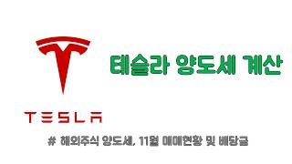 [해외주식] 테슬라 양도세 및 국내 해외주식 매매현황 …