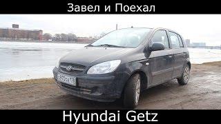 Тест драйв Hyundai Getz (обзор)