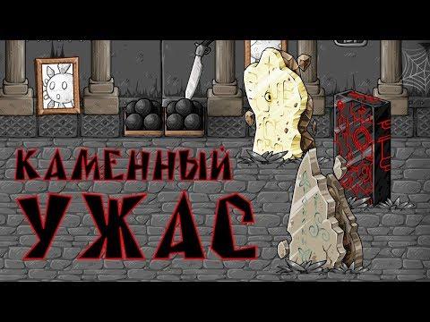Epic Battle Fantasy 5 - Прохождение игры #42 | Каменный ужас