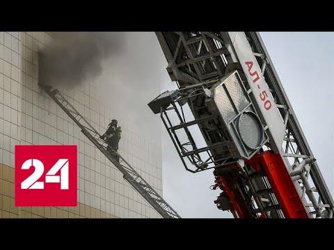 """""""Факты"""": Трое пропавших во время пожара в Кемерове найдены живыми. От 29.03.18"""