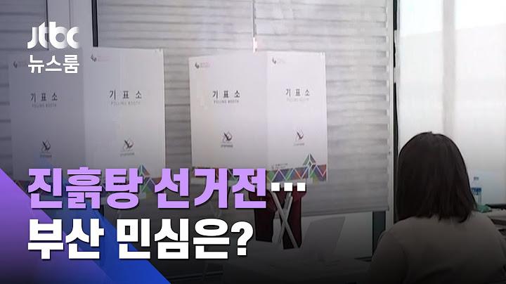 '거리두기 단계 격상' '진흙탕 선거전'…부산의 민심은?  / JTBC 뉴스룸