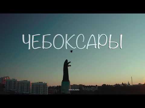 ЧЕБОКСАРЫ - CHEBOKSARY - 2020