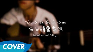 OST Tân Vua Hài Kịch | Mỗi Phút Giây Đều Cần Có Em (分分鐘需要你) - Acoustic Cover by RHY