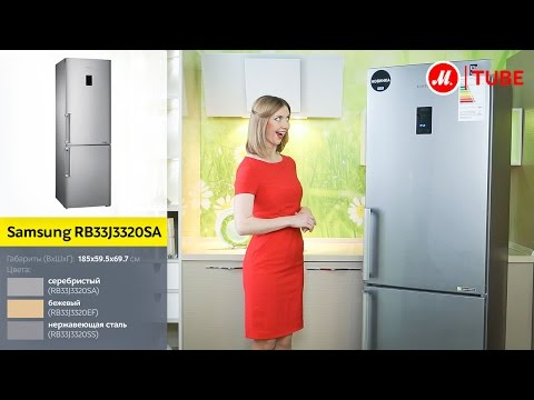 видео: Видеообзор холодильника samsung rb33j3320sa, rb33j3320ef, rb33j3320ss с экспертом «М.Видео»