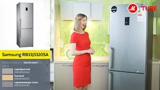Видеообзор холодильника Samsung RB33J3320SA, RB33J3320EF, RB33J3320SS с экспертом «М.Видео»