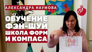 Школы Фэн-Шуй: Форма и Компас - видео-урок от Александры Наумовой