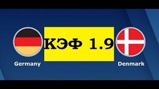 прогноз матча Германия Дания товарищеский матч 02 06 2021 года обзор матча Germany Denmark