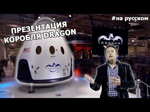 Презентация пилотируемого корабля SpaceX |29.05.2014| (На русском)