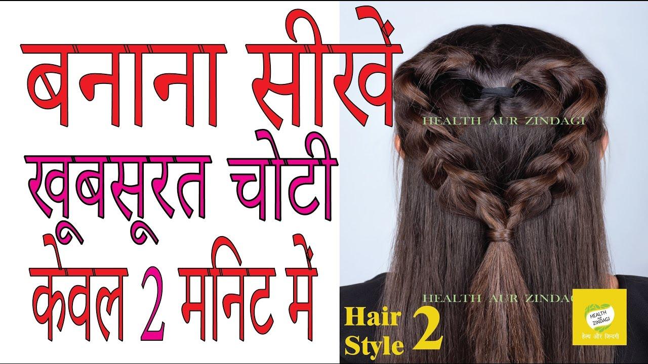 Choti Banana Choti Ponytail Hair Style च ट प न ट ल