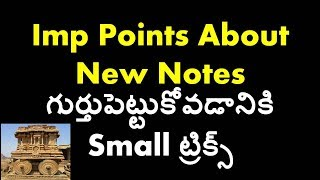 Imp points And small Tricks about New Rbi Notes | Ibps | SBI | competitive exams