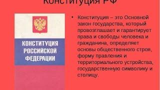 видео Реферат Поправки в Конституцию РФ