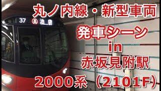 [丸ノ内線新車] 2000系(2101F) 池袋行き 赤坂見附駅を発車する 2019/02/23