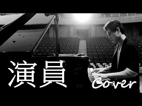 Mix - 演員 Actor(薛之謙 Joker Xue)鋼琴 Jason Piano Cover