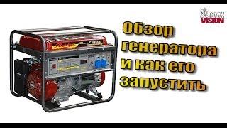 Как пользоваться генератором? [обзор Robbyx EX8500](, 2014-05-13T19:15:43.000Z)