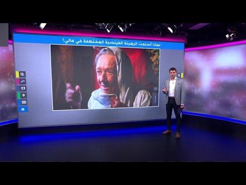 -أنا مسلمة واسمي مريم-.. لماذا اعتنقت الرهينة الفرنسية المختطفة في مالي الإسلام بعد تحريرها؟
