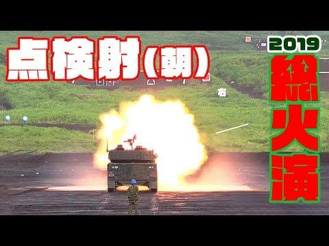 開場前、早朝の富士山麓に響く点検射! 令和元年度富士総合火力演習