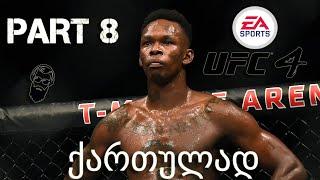 UFC 4 PS4 გზა დიდი ოქტაგონისკენ ქართულად ნაწილი 8 მეორე ქამარი????