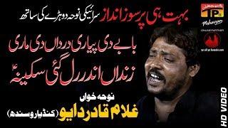 baabay-di-piyari---ghulam-qadir-dayo