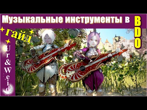 Гайд: Музыкальные инструменты в БДО! Как получить гитару? Где взять барабан, тарелки и флейту?