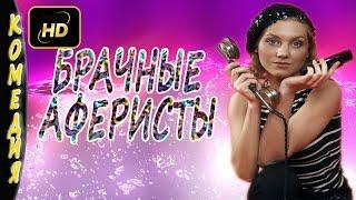 Брачные аферисты 2016 русские комедии 2016 russkie komedii seriali