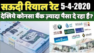 Saudi Arabia Today Riyal Exchange Rate | Riyal To Indian Rupees | Gulf Life
