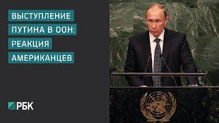 Выступление Путина в ООН: реакция американцев