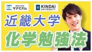 近畿大学の化学で合格点をとるために必要な勉強法を詳しく紹介します! ...