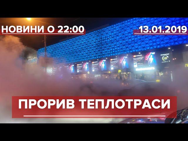 Підсумковий випуск новин за 22:00: Ocean Plaza затопило окропом