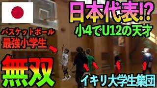 【バスケドッキリ】小4でU12代表の天才少年が普通の小学生のフリしてイキった大学生に試合を挑んだ結果、、