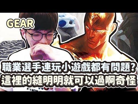【Gear】挑戰外國實況主也玩的小遊戲?花輪教你單挑打不過別人時要怎麼做!