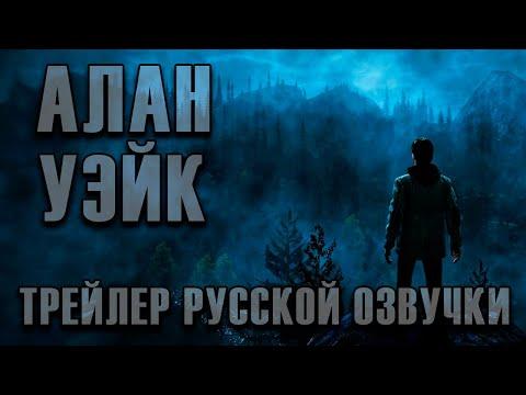 Alan Wake - Трейлер русской озвучки
