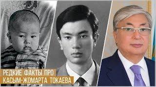 Прошлое Касым-Жомарта Токаева