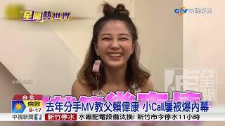 """恭喜!交往4個月閃嫁!小Call閃婚""""寶先生""""│中視新聞 20181019"""