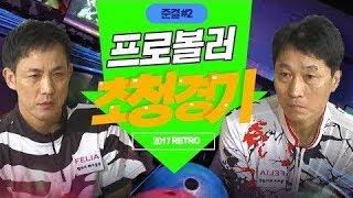 [고고볼링]프로볼러 초청경기(임성철,구인모)  2017…