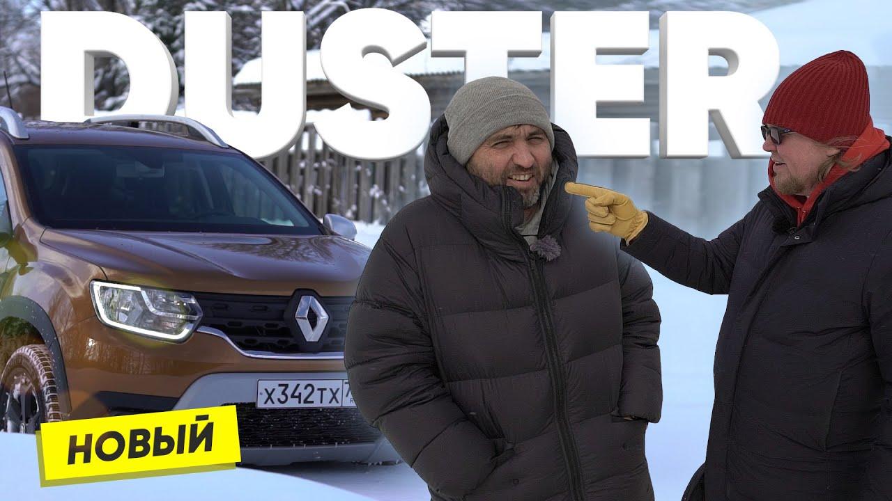 Новый Renault DUSTER - Большой тест-драйв