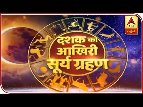 Solar Eclipse 2019: Know Timings, Where To Watch It And Who Will Be Benefited From It | ABP News