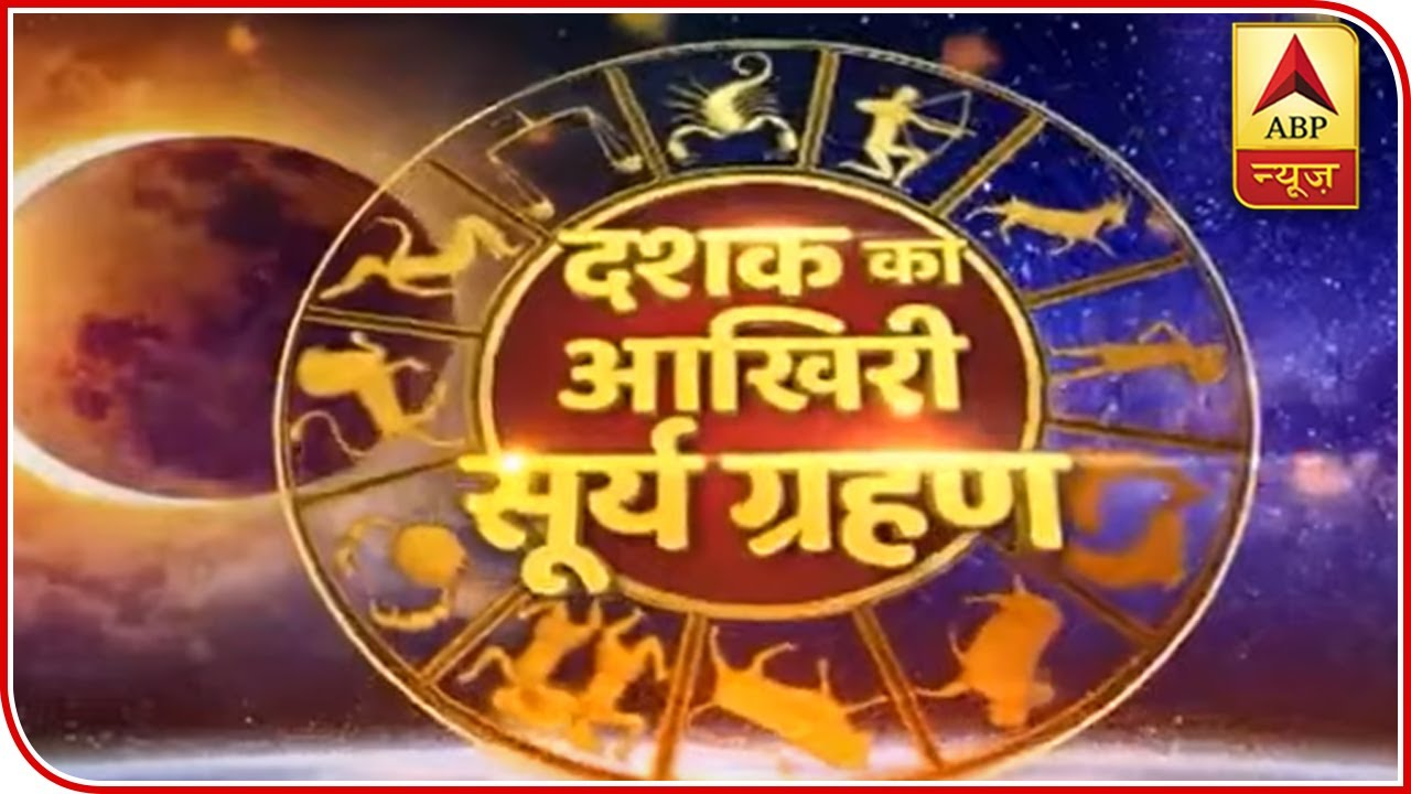 Abp 656 solar eclipse 2019: know timings, where to watch it and who will be  benefited from it | abp news