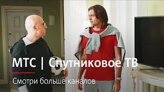 МТС | Спутниковое ТВ | Смотри больше каналов