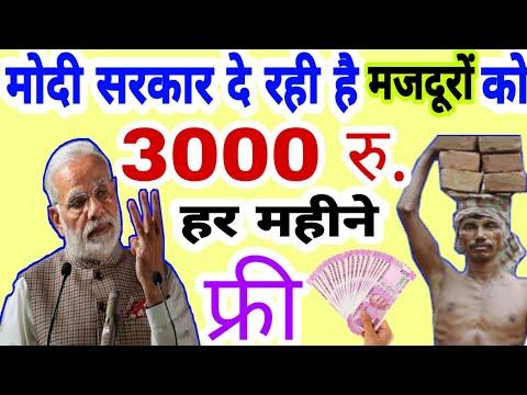 खुशखबरी सभी मज़दूरों को मिलेंगे ₹3000 हर महीने! Modi sarkar yojana 2019