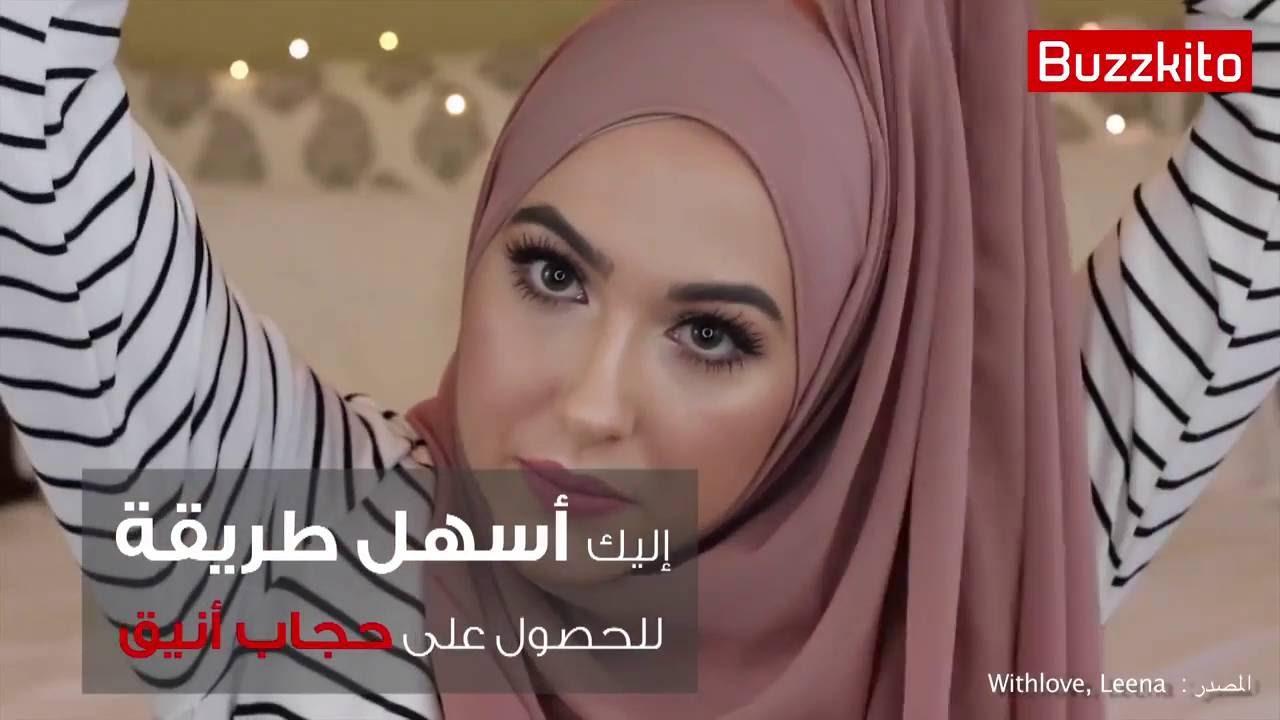 هل ترغبين في تغيير لفة حجابك؟ | Change the way you always put your veil