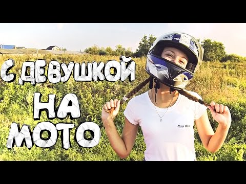 Лучший летний день с девушкой на мотоцикле