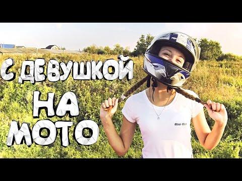 мотоцикл познакомлюсь с девушкой
