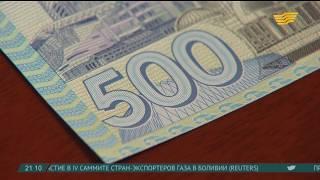 У Казахстані випущена в обіг нова купюра в 500 тенге